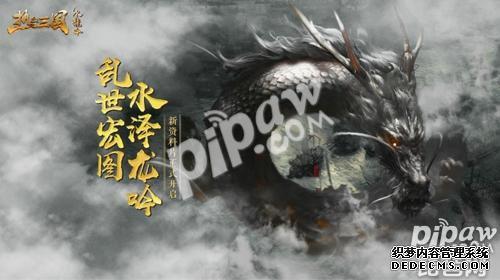 """《热血三国》新版本""""水龙吟""""今日上线 同名动画2019年推出"""
