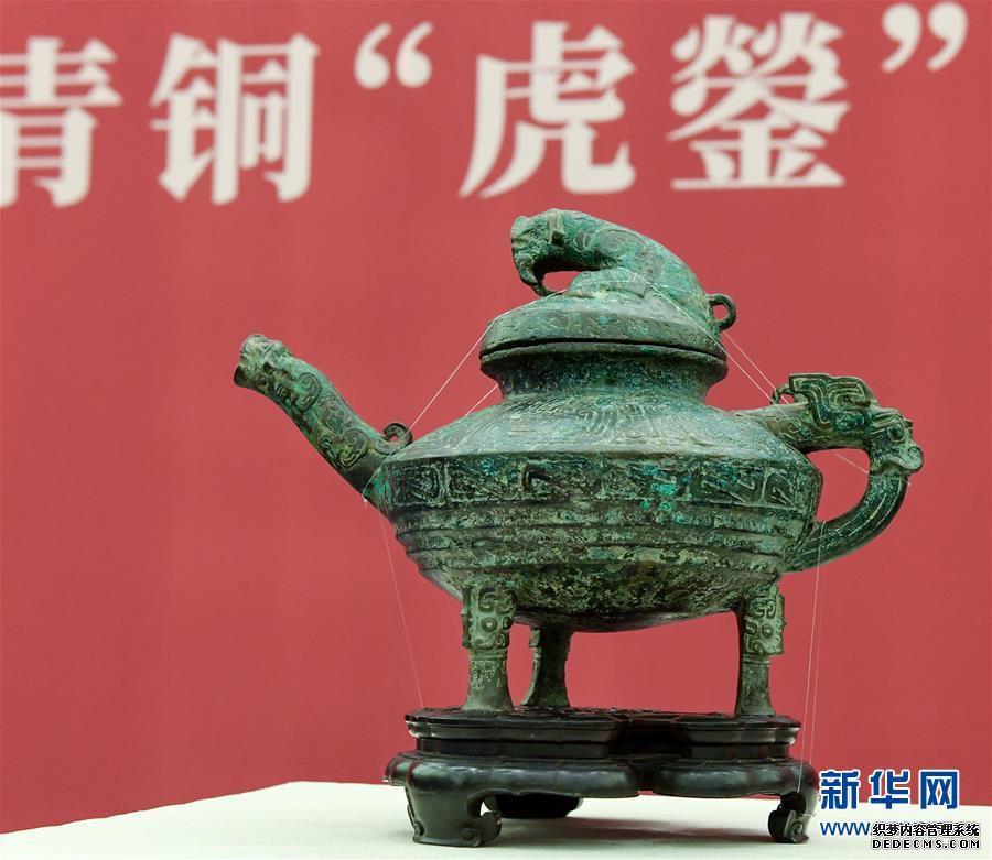 """(文化)(3)流失海外文物青铜""""虎�v""""重回祖国"""