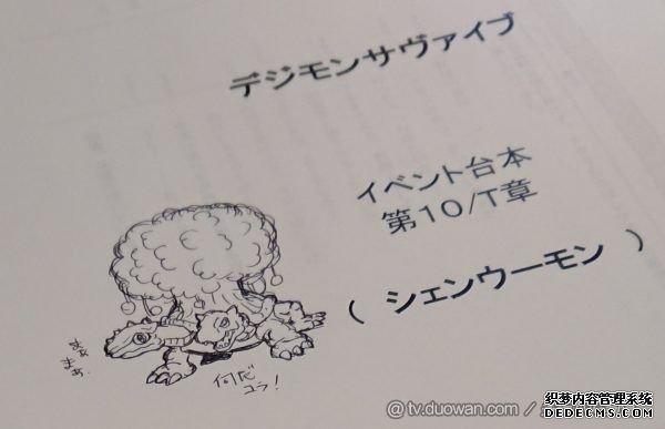 火山太田发布《数码宝贝 绝境求生》玄武兽形象