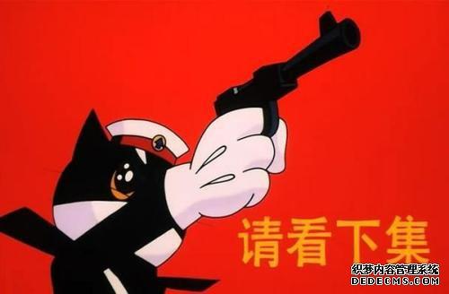 《黑猫警长》为何只拍5集 背后的故事心酸复杂