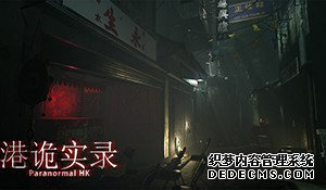 生存恐怖《港诡实录》今晚发售 再现九龙城寨都市传说