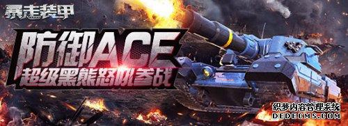 防御ACE 腾讯《暴走装甲》超级黑熊怒吼参战