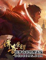 新开单职业发布网 gm网页游戏45yx传奇荣耀sf