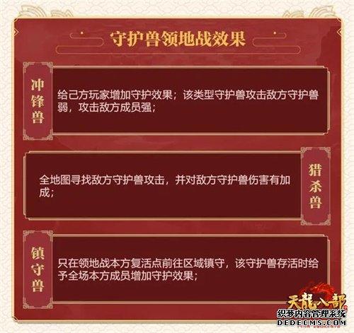 决战五圣宗派技能登场《天龙八部手游》新版本来袭